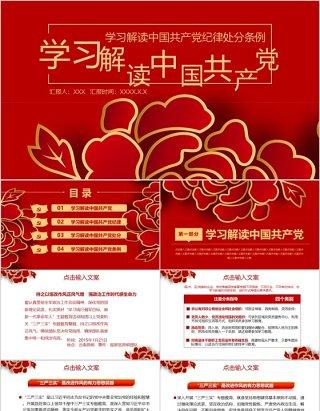 7-0611-11学习解读中国共产党纪律处分条例PPT模板