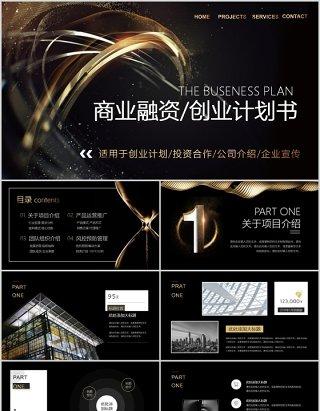 高端黑金色商业融资创业计划书公司项目宣传工作报告PPT模板