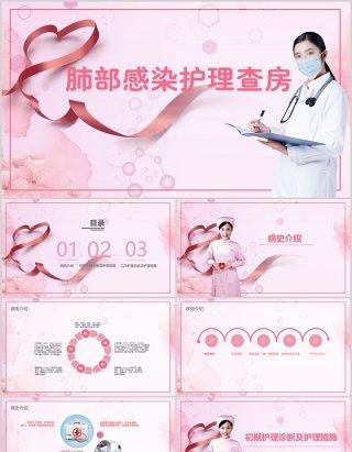 粉色护士医疗肺部感染护理查房ppt模版