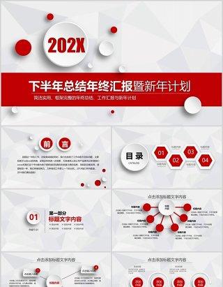 红色微粒体简约下半年总结年终汇报暨新年计划PPT模板