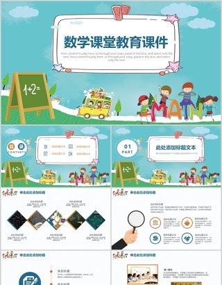 简约清新数学课堂教育课件说课PPT模板
