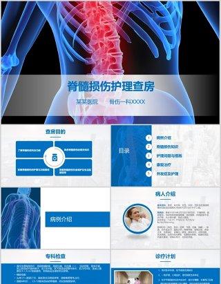 蓝色扁平风脊髓损伤的护理查房简约大气图文结合PPT模板