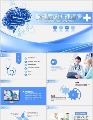 脑梗塞护理查房课件培训通用动态PPT模板