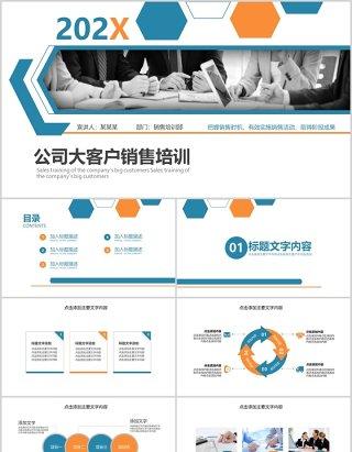公司大客户销售关系员工培训PPT模板
