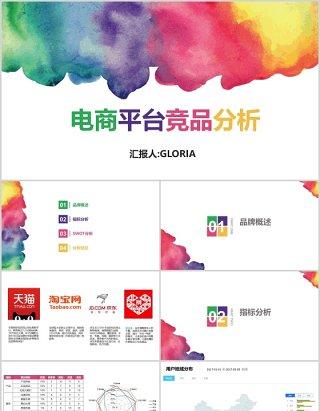 彩色创意电商平台竞品分析报告PPT模板