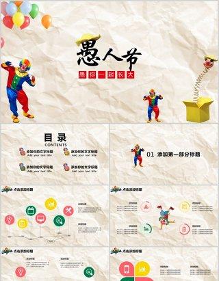 纸质背景愚人节节日主题通用PPT模板