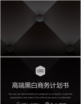 高端黑白商务计划书手机竖版PPT模板