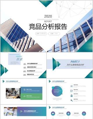 简约企业竞品分析报告PPT模板