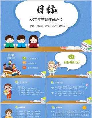 蓝色卡通中学目标主题教育励志班会课件PPT模板