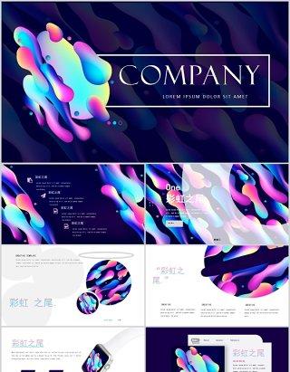 抽象流体创意公司简介国外企业介绍PPT模板