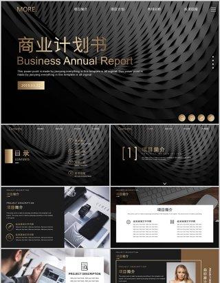 高端创意创业项目商业融资招商投资计划书PPT模板
