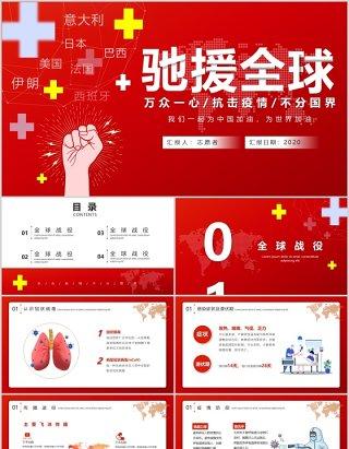 红色驰援全球抗击疫情不分国界战胜肺炎疫情医疗医院宣传ppt模板