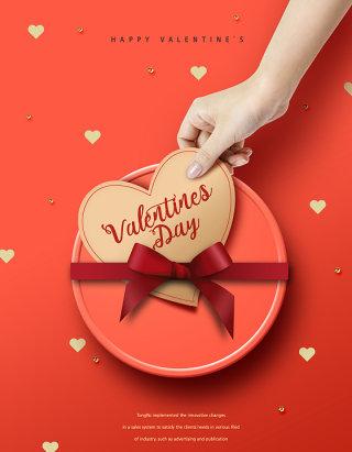 情人节心心love巧克力鲜花丝带粉色背景海报PSD设计素材 (12)