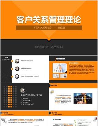 橙色客户关系管理理论学习PPT课件模板
