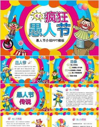 彩色卡通4月1日疯狂愚人节介绍PPT模板