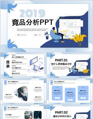 简约蓝色竞品分析报告PPT模板