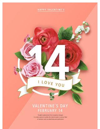 情人节心心love巧克力鲜花丝带粉色背景海报PSD设计素材 (1)