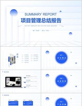 简洁企业项目管理总结报告PPT模板