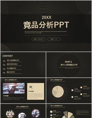 黑色公司企业竞品分析培训报告PPT模板