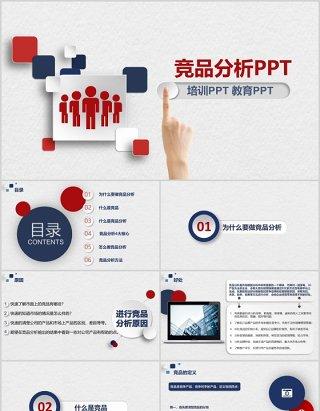 微粒体竞品分析培训PPT模板