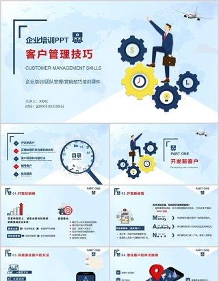 商务励志简约风客户管理技巧团队管理企业培训PPT模板