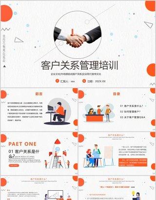 橙色简洁客户关系企业管理培训PPT模板