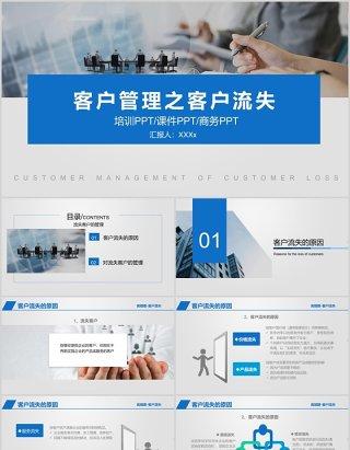 蓝色大气商务客户关系管理之客户流失PPT模板