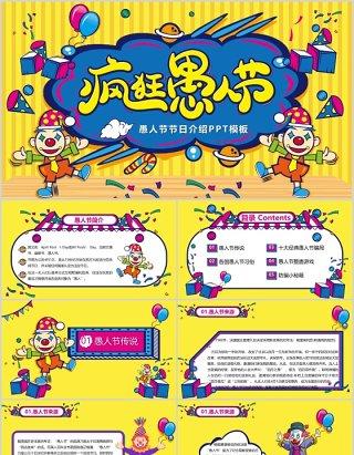 黄色可爱卡通风疯狂愚人节4月1日节日介绍PPT模板