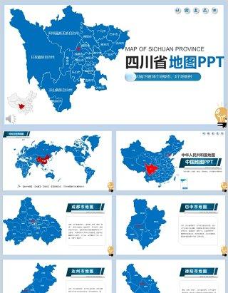 四川省地图PPT矢量含地级市矢量动态拼图