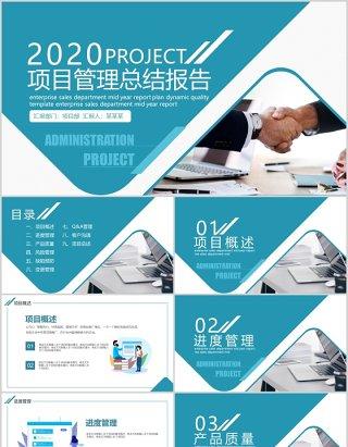 简约公司项目管理总结报告PPT模板