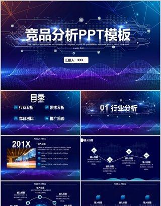 蓝色科技信息产品竞品分析PPT模板