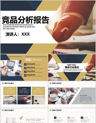 商务竞品分析报告PPT模板