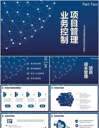 蓝色业务控制项目管理PPT模板