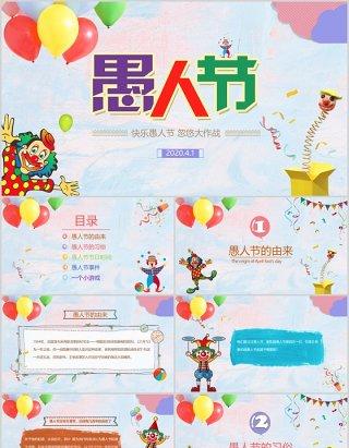 彩色气球愚人节小丑主题PPT模板