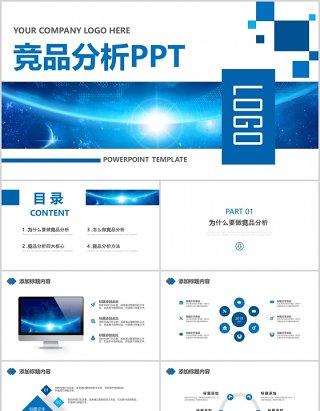 蓝色竞品分析商务通用PPT模板
