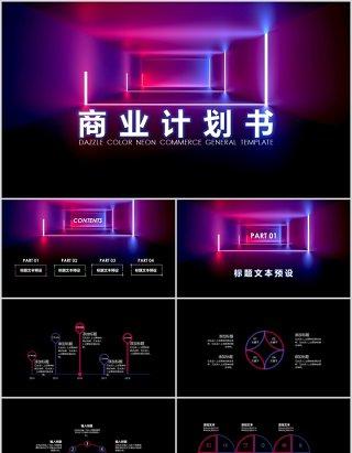 优质炫彩霓虹商务策划商业计划书通用PPT模板