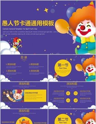 紫色节日主题愚人节卡通通用PPT模板