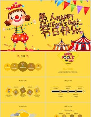 黄色愚人节快乐节日主题PPT模板