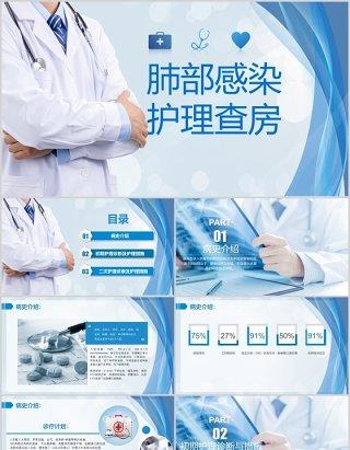 蓝色医疗清新肺部感染护理查房ppt模板