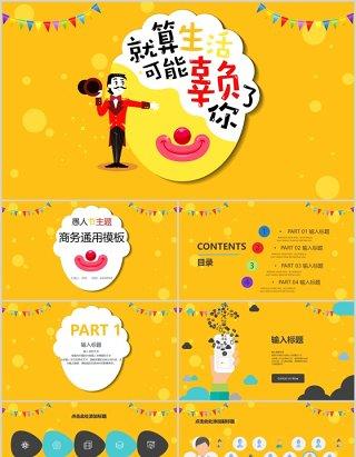 黄色4.1愚人节主题模板PPT节日幻灯片