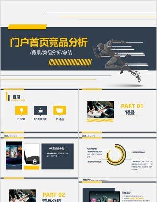 门户首页网站竞品分析培训总结PPT模板