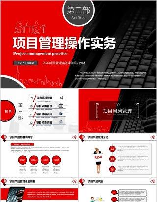 黑红色公司项目管理操作实务PPT模板