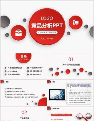 简约红色微粒体竞品分析PPT模板