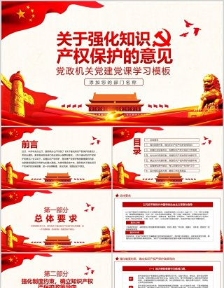红色党建党课学习关于强化知识产权保护的意见培训PPT讲稿模板