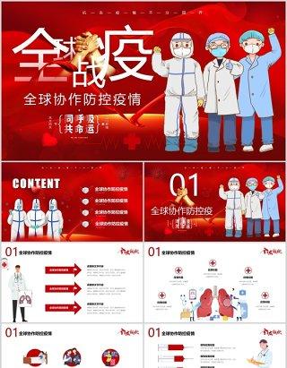 红色疫情防控阻击战全球战疫新冠病毒肺炎抗疫工作医疗医院PPT模板
