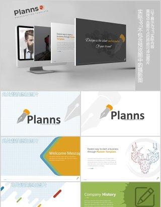 商务项目计划安排创意图形排版PPT信息图表模板Planns - Powerpoint Template