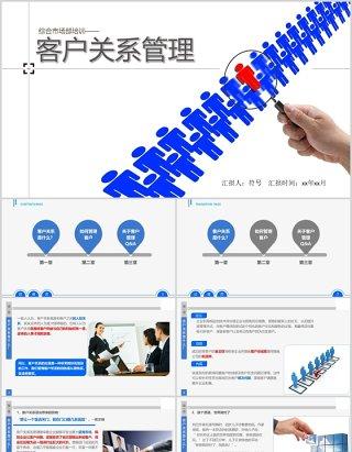 客户关系企业销售管理培训PPT课件模板