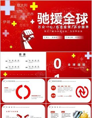 红色驰援全球万众一心全球抗疫ppt模板疫情肺炎疫情不分国界