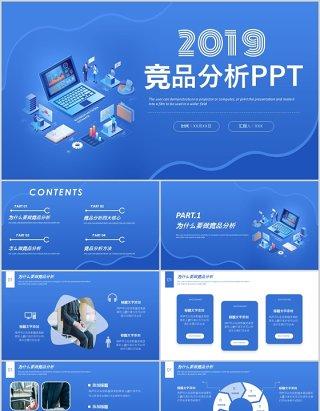 蓝色公司企业产品竞品分析培训报告PPT模板
