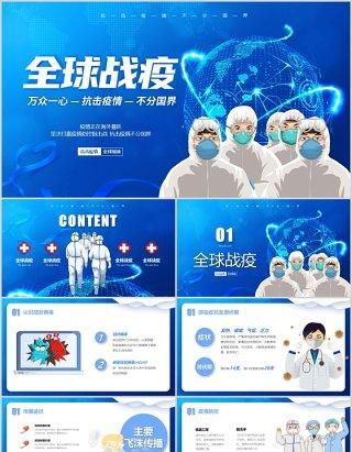 蓝色全球疫情防控阻击战抗击病毒不分国界全球战疫医院医疗PPT模版
